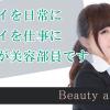 beauty-adviser-image